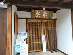 昼食は「柿の葉ずし総本家平宗」の奈良店へ。 新館と本館があり、どちらでも柿の葉寿司は頂けるのですが、メニューが違うそうです。 我が家は本館の方へ行きました。