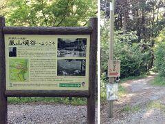 嵐山渓谷の看板で、この地が京都の嵐山にちなんで名づけられたことを知りました