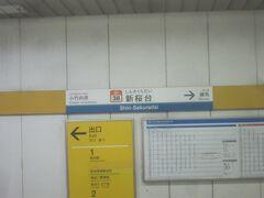唯一の途中駅新桜台駅 S-TRAINとF-ライナー(快速急行)は通過します