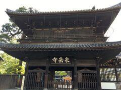 「泉岳寺」という文字が立派な山門。