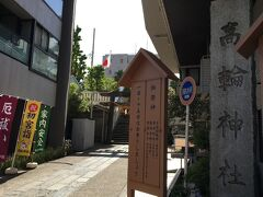 泉岳寺から品川方面に歩いていくと、高輪神社がありました。