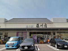 駅前には「道の駅 藤川宿」併設。