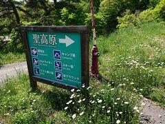 駐車場から案内板に従い、まずは三峰山登頂に向かいます。