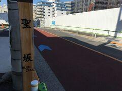 亀塚公園を出て、目の前の聖坂をくだってみます。
