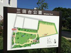 公園が見えてきたので、入ってみます。