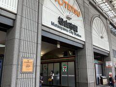 それではまずはこれから2日間の足を確保すべく松山市駅のチケットセンターに向かいます。 ちょうどこのセブンイレブンの隣(中は繋がっています)にチケットカウンターがあります。