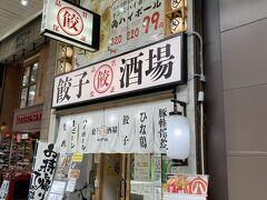 餃子酒場みやび商店