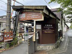 神奈川県鎌倉市 JR横須賀線・湘南新宿ライン「北鎌倉」駅東口の 写真。  毎年訪れる鎌倉。昨年は一度も行くことができませんでした。 今年は暖かく、桜の開花も早かったです。 梅雨入りも早いので、例年よりもあじさいの開花も早め。 見ごろを迎えるころは混雑するし、整理券が必要だったり、 観賞できる人数や日にちに制限を設けられることもあるので 少し早い時期に訪れ、鎌倉のあじさいの名所を巡ります。