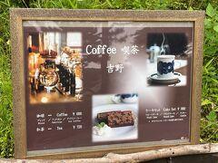 鎌倉市北鎌倉『東慶寺』  【喫茶 吉野(ヨシノ)】があります。  画像をクリックして拡大してご覧ください。