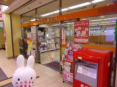 ホテルのフロントスタッフさんから最寄りの郵便局の場所を伺います。 仙台駅西口1階にありました(^_-)-☆。 そこで先ほどのお土産を一気に発送(^_-)-☆。