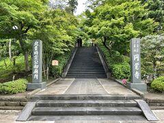 鎌倉市北鎌倉『円覚寺』の写真。  階段を上がります。  鎌倉時代後半の弘安5年(1282)、ときの執権北条時宗が中国・宋より 招いた無学祖元禅師により、円覚寺は開山されました。 開基である時宗公は18歳で執権職につき、無学祖元禅師を師として 深く禅宗に帰依されていました。国家の鎮護、禅を弘めたいという願い、 そして蒙古襲来による殉死者を、敵味方の区別なく平等に弔うため、 円覚寺の建立を発願されました。  <アクセス> JR横須賀線・湘南新宿ライン「北鎌倉駅」下車徒歩1分