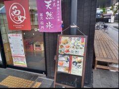 ◆今市観光、道の駅日光周辺◆ 道の駅日光の建物内のかなめ屋で定食ランチ。 そばの蕎粋庵の方が人気でした。