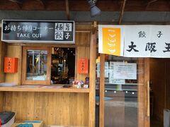 通りで見掛けて気になり入った「餃子 大阪王」。 アルコールの提供は出来ないんですよ、すみませんと謝られ、こちらが申し訳ない気持ちになるという。