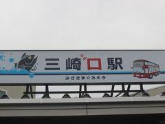 「みさきめぐろきっぷ」で京浜急行の終点、三崎口駅へ。 この切符は油壺マリンパークにも入場できるし、マグロ料理も食べられて、京浜急行やバスの運賃は実質無料のお得なきっぷ。  三崎口駅は、「マグロ駅」にもなっています。