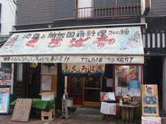城ケ島を散歩した後はバスで三崎へ戻り、「みさきまぐろきっぷ」でマグロを食べに行きます。 空いてない店も多く、このお店で。