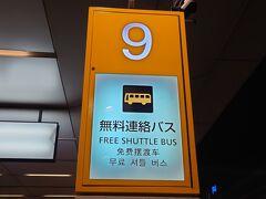 23時着。帰れる時間ではありますが、第3ターミナル直結のホテルを予約していました。 甘々修行です・笑  連絡バスで第3ターミナルへ移動します。