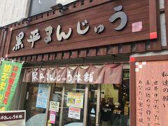 黒平まんじゅう本舗 JR成田駅前店