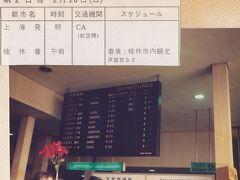 上海から桂林へ飛行機移動 飛行機に乗ってから1時間以上離陸しなかった。