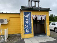音威子府そばではありませんが、ご当地そばの咲来そばのお店へ。