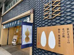 仙台最終日、仙台といえば、かまぼこですが、まだ食べてませんでしたね。「せっかくグルメ」で紹介されていた「阿部蒲鉾店」に行ってみました。