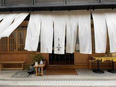 仙台最終日のランチは「氏ノ木」に行ってみました。