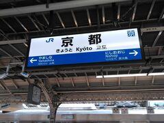 ●JR京都駅サイン@JR京都駅  JR京都駅に戻って来ました。 サインが薄くて、最新版ですね。