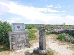 日本最南端の碑です! 奥に星空観測タワーも。 「波照間に来た!」って実感します。