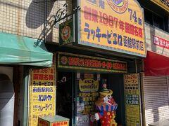 またラッキーピエロ。今度は函館駅前店です。  マイナーすぎて使いづらいJ-COINPAYというキャッシュレス決済が使えたので、最初の登録ポイント分の残高を初めて使った。