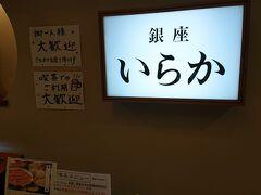 結局、横浜まで戻って日本料理 いらか 横浜相鉄ジョイナス店で遅めのランチ。  飲食店はどこも大変そうで、こちらもうな重1000円引きなんて、ちょっとびっくりするサービスを続けている。