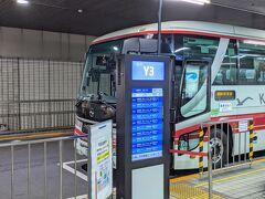 旅の出発は横浜シティエアターミナル。
