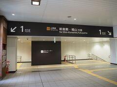 身軽になり、駅ビル内のドトールで遅い朝飯を済ませた後、JRに乗って目的の福山へ向かいます。