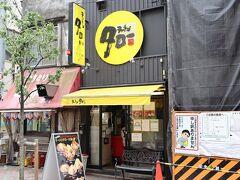 大森駅東口 ラーメンタロー ご想像通りモヤシマシマシ系