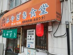 夕食はみやざき食堂  宮崎市でみやざき食堂の名前は昭和の食堂ですね。