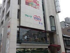 兼六園下から武蔵ヶ辻までバスで移動して来ました。  次の目的地は、、、  フルーツパーラーむらはた本店でしたーー。  ここは変わってないですね。 うれしいです。