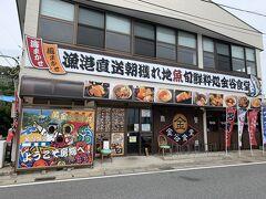 東京湾フェリー乗り場のすぐそばにあります。 登りと店頭の写真にそそられます! この辺りでは名物の黄金アジフライがいただけます。その他神聖なお刺身や、地場の魚のフライなど~観光客にはおすすめの食堂です。 金谷食堂一押しの「アジフライと刺身の定食」をいただきました。 肉厚の黄金アジフライはふわふわ食感。骨を取ってあるのが嬉しい。衣も脂っこくなくさらっとしてる。もうそこらのスーパーで売ってるアジフライは食べたくないかも~ 海辺の食堂って感じでいい雰囲気。美味しかった~幸せ!