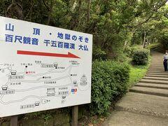 ロープウエー山頂駅から山道を少し下ると日本寺エリアの入り口に到着。 名物の地獄のぞきに行くには日本寺の拝観料を支払わなければなりません! 大人700円。