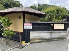 鎌倉市北鎌倉【Le Marcassin D'or】  フランス料理【ル・マルカッサンドール】の写真。  国道21号横浜鎌倉道沿いにあります。 エントランスは左手にあります。