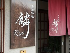 寺町通り沿いにある中華料理屋さん