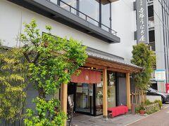 博多名代 吉塚うなぎ屋 中州の博多川沿いにある老舗鰻店です。 混み始める前にと11時頃伺ったところ店内には行列ができていましたが、2階にある受付機で順番を確認すると4,5組待ちぐらいだったのでそのまま待つことにしました。