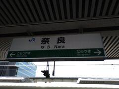 修学旅行(約7年)ぶりの奈良。