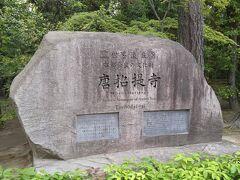奈良観光の最後は唐招提寺にしました。拝観時間は8:30~17:00(受付は16:30まで)。唐招提寺は多くの苦難の末、来日をはたされた鑑真大和上によって建立されました。
