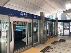旅の起点は新橋駅... と言っても、SL広場を眺めるいつものJRではなく、ゆりかもめの新橋駅。  「ゆりかもめ」は社名で、正式な路線名は「東京臨海新交通臨海線」