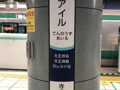 東京臨海高速鉄道臨海副都心線、通称「りんかい線」の天王洲アイル駅で下車。