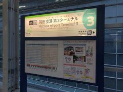 羽田空港第3ターミナル駅で下車。