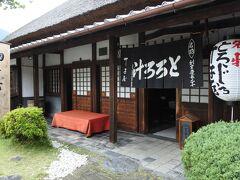 お昼は丁子屋へ。 東海道五十三次に登場するとろろやとして、有名なお店です。