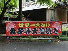 丸子に来たので世界一大きい鯛焼きの「丸子峠大鯛焼き屋」へ。  東海道五十三次の宿場町「丸子宿」の北側にあります。