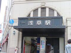 初めての、東武鉄道浅草駅