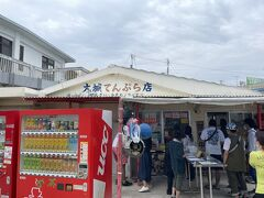 ちょうどお昼ごはん時だったので、近くにあった大城天ぷら店でお昼にすることにした