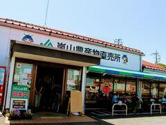 向かいに嵐山農産物直売所って言うのがあったから寄り道。