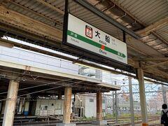 んでは!久しぶりの一人旅はーじまーるよーーー!! 大船駅から東海道線に乗り込みます。  大船発9:08⇒9:47小田原